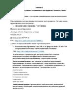 Занятие 3 Этапы и термины стоительства и сооружения.docx