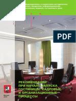 Сторим отель.pdf