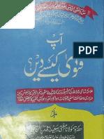 Aap Fatwa Kasie Dae - Mufti Saeed Ahmad Palanpuri