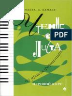 Chtenie_s_lista_na_urokakh_fortepiano_Igrovoy_kurs_T_Kamaeva_A_Kamaev.pdf