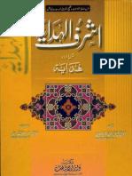 Ashraf-Ul-Hidaya Jild 2 - Mufti Jamil Ahmad Sakhrodvi