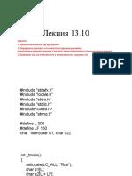 Lektsia_13_10_PI20AB