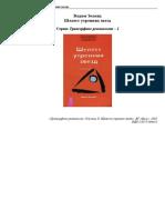 vadim-zeland-shelest-utrennih-zvezd.pdf