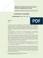 SIAC Investment Arbitration Rules-Chinese Translation-Zhong  Lun-20200630_Final