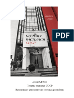 Arkadiy_Dubnov-Pochemu_Raspalsya_SSSR-2018.pdf