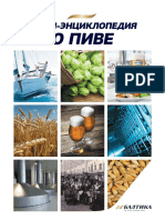 Мини-энциклопедия о пиве - 2013.pdf