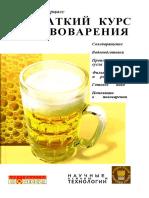 Narziss_Kratkiy_kurs_pivovareniya.pdf