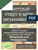 agile-retrospective-kickstarter-ru