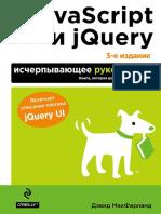 JavaScript и jQuery. Исчерпывающее руководство, 3-е издание.pdf