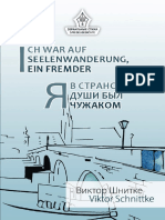 Виктор Шнитке. Стихотворения на немецком, русском и английском языках.pdf
