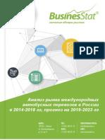 intercity_bus_transportation_russia_2019_demo_businesstat