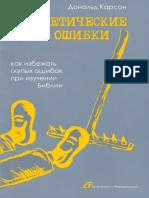 karson_d_ekzegeticheskie_oshibki