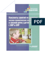 Bukharina_K_E_Konspekty_zanyatiy_po_razvitiyu_lexiko-grammaticheskikh_predstavleniy_i_svyaznoy_rechi_u_detey_5-6_let_s_ONR_i