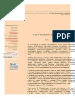 Письменность В Дохристианской Руси_2.docx