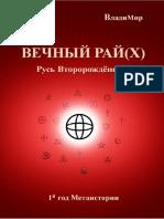 Вечный Рай(х).pdf