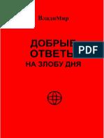 Добрые ответы на злобу дня.pdf