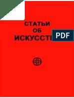 Статьи об искусстве.pdf