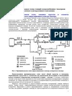 Принципиальные схемы станций холодоснабжения с чиллерами различного конструктивного исполнения.