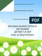 isaeva_e_muzykalnye_igry_v_obuchenii_detei_78_let_igre_na_fo