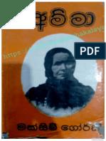 Amma maksim gorki-sinhalaebooks.com.pdf