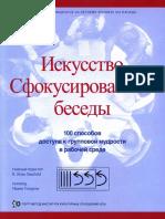 Стэнфилд.Искусство Сфокусированной беседы.2018.pdf