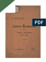L_independance_de_l_armenie_1924