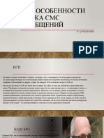 смс  השפה הרוסית