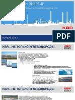 Современные технологии и практики повышения энергоэффективности НПЗ и НХК.pdf