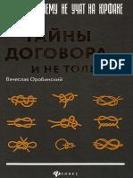 Оробинский В.В. Че Не у На Юр