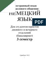Кузнецова_Т_А_Не_язык_для_студентов