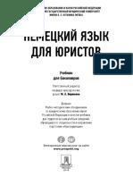 Бирюк М.А. Нем яз для юри.pdf
