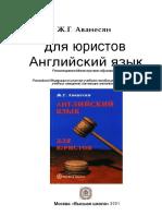 Английский_язык_для_юристов_Аванесян_Ж_Г_.pdf