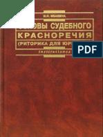 Ивакина Н.Н. Основы судебного кра.pdf