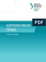 Шаблова Е.Г. Корпо пра.pdf