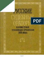 Потапчук_И_В_Русские_судебные_орато.pdf