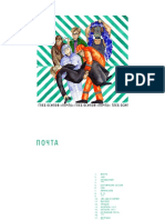Pochta_-_Digital_booklet