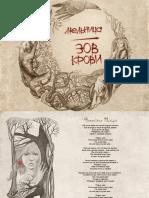 Digital_Booklet_-_Zov_krovi