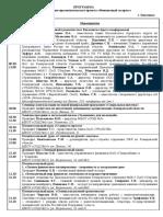 ПРОГРАММА Финансовый экспересс 2014