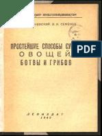 Простейшие_способы_сушки_овощей_ботвы_и_грибов