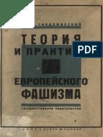 Sandomirskiy_G_Teoria_i_praktika_evropeyskogo_fashizma_1929