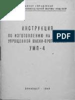 Инструкция_по_изготовлению_на_местах_упрощенной_маски-противогаза_УМП-4