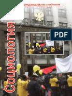 В.К.Батурина. Социология.pdf