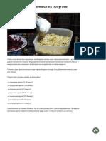 Каши в рационе волнистых попугаев - Волнистики.Ру.pdf