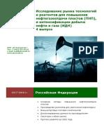Demo_otdach_2018 обзор рынка нефтеотдачи.pdf