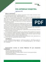 himeko-gang-pdf