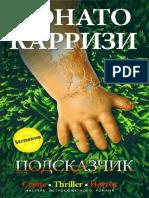 Podskazchik pdf.pdf
