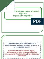 comp. degrees