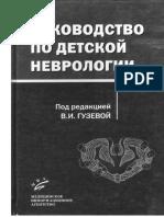 Детская неврология под редакцией в.и.гузевой
