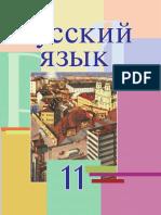 rus-yaz-murina-11kl-rus-bel-2017.pdf