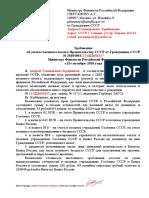 20201001_001_trebovanie_o_vnesenii_voennogo_naloga_sssr.docx